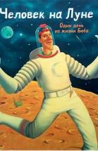 Человек на Луне. Один день из жизни Боба