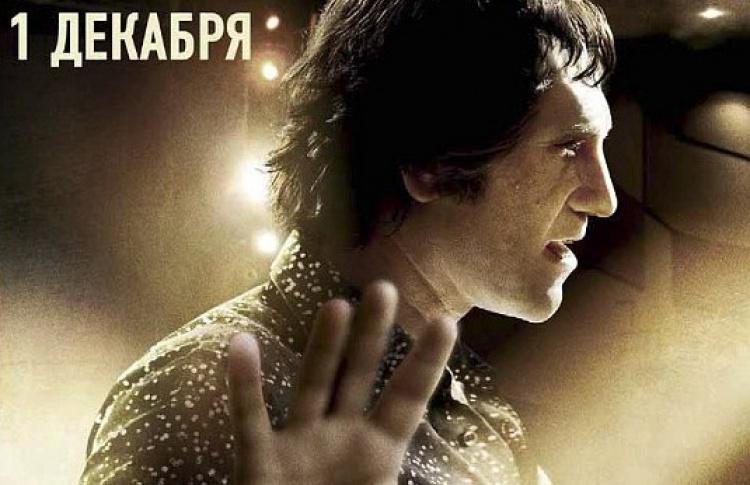 Появился трейлер фильма «Высоцкий. Спасибо, что живой»