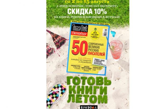 Скидка накниги для читателей журнала «Time Out Петербург»