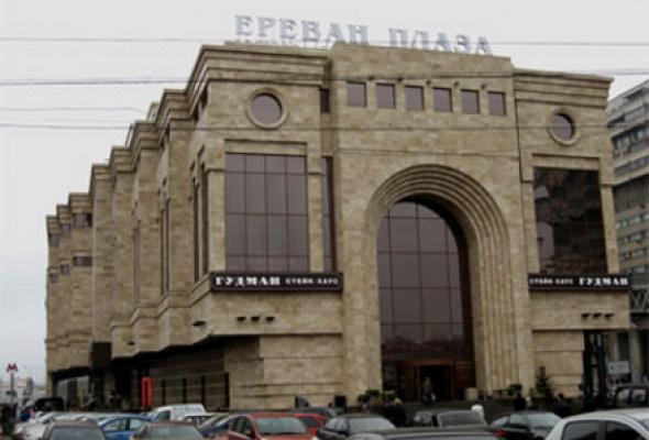 """ТРЦ """"Ереван-Плаза"""" - Фото №0"""