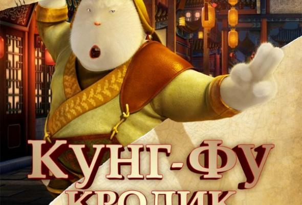 Кунг-фу Кролик - Фото №0