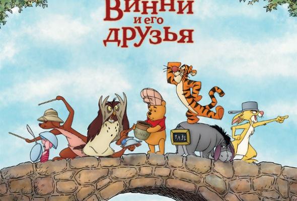 Медвежонок Винни и его друзья - Фото №0