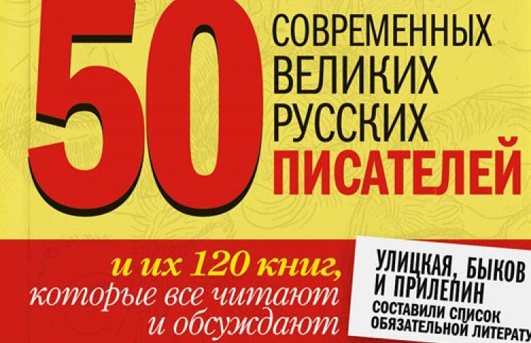 Top Time Out: 50великих писателей