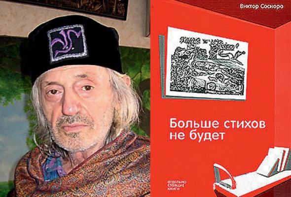 10лиц петербургской литературы - Фото №3