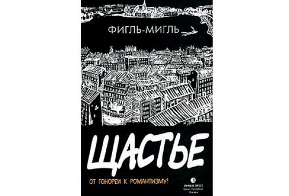 10лиц петербургской литературы - Фото №6