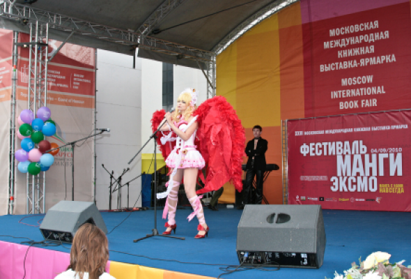 Московская международная книжная ярмарка - Фото №1