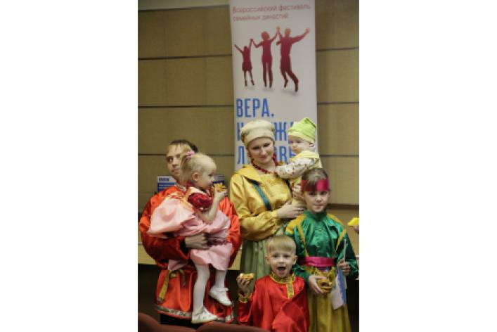III Всероссийский фестиваль семейных династий