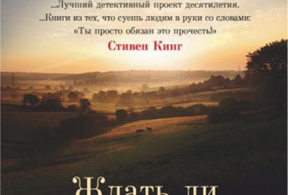 Главные бестселлеры сезона - Фото №4