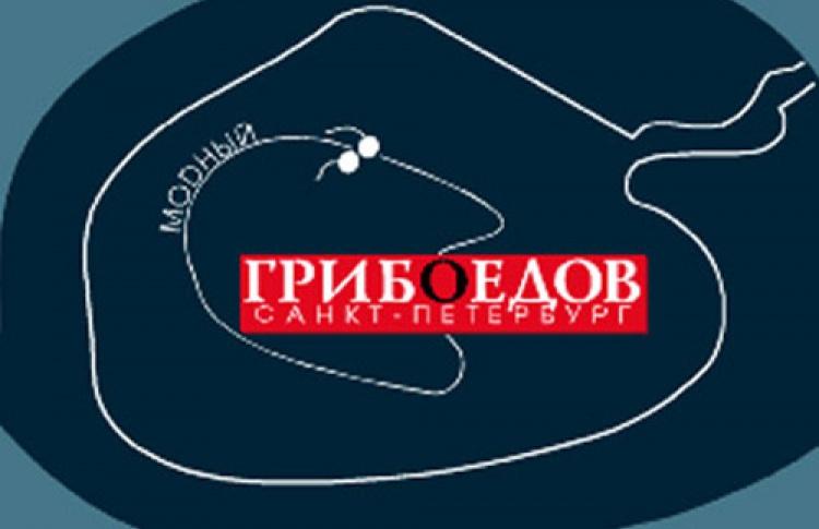 """Музыкальный фестиваль """"Десятка Грибоедов"""""""