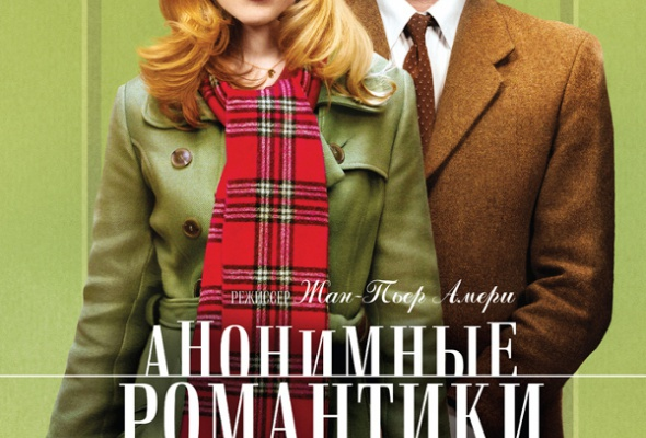 Анонимные романтики - Фото №0