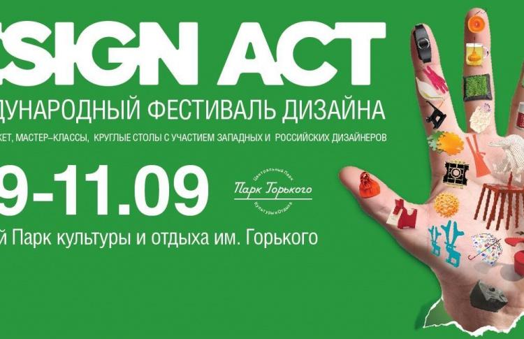 Акция: Выиграй 2билета намеждународный фестиваль дизайна «Design Act 2011»