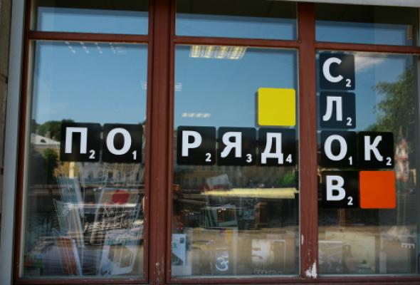Петербург: 15новых мест, чтобы расслабиться - Фото №5