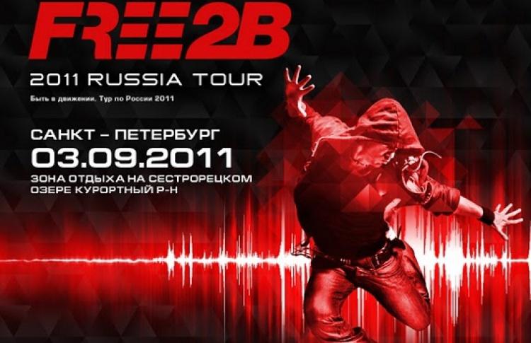 FREE2B: DJs Leeroy Thornhill (Ex-Prodigy), Tale Of Us, Noidoi, Matt Tolfrey, Павел Воля & Тим Иванов, Rust, Tonique