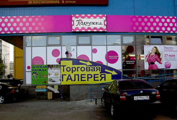 «Подружка» на Бирюлевской - Фото №0