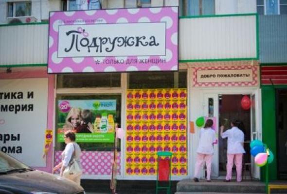 «Подружка» на Уральской - Фото №0