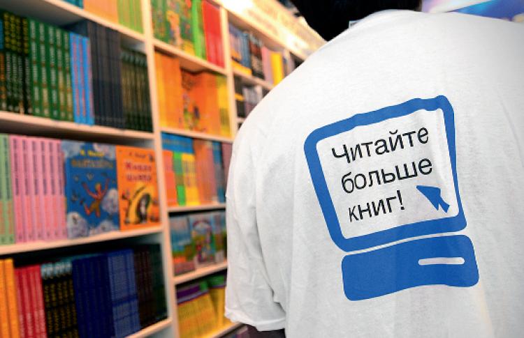 Московская международная книжная ярмарка