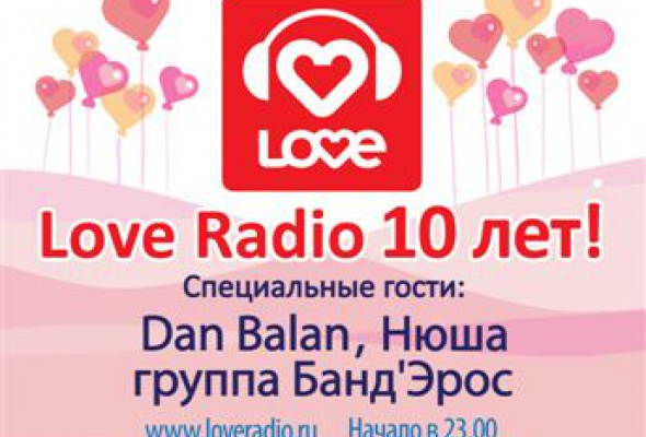 Love Radio 10 лет! - Фото №0