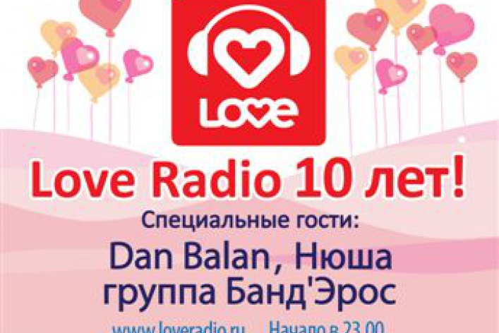 Love Radio 10 лет!