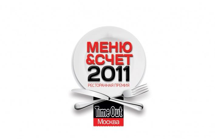 Стартовала ежегодная ресторанная Премия «Меню & Счет»