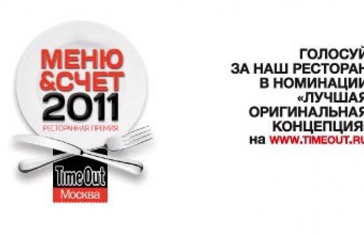 Стартовала рекламная кампания премии «Меню & Счет»