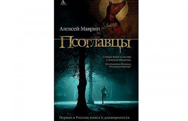 Алексей Маврин «Псоглавцы»: новое имя врусской хоррор-литературе
