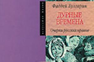Дурные времена: очерки русских нравов