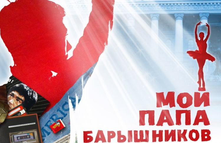 Выиграй 2билета напремьерный показ фильма «Мой папа Барышников».