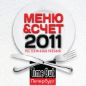 Time Out Меню иСчет 2011