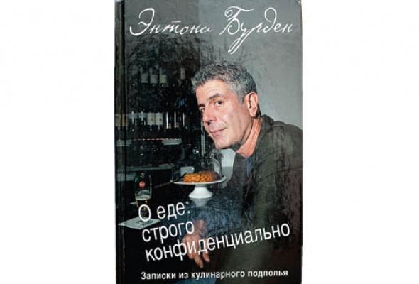 Обзор кулинарных книг - Фото №0