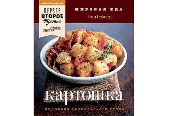Обзор кулинарных книг - Фото №3
