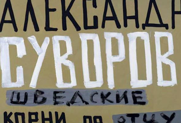 """Виктор Бондаренко, Дмитрий Гутов """"Россия для всех"""" - Фото №0"""