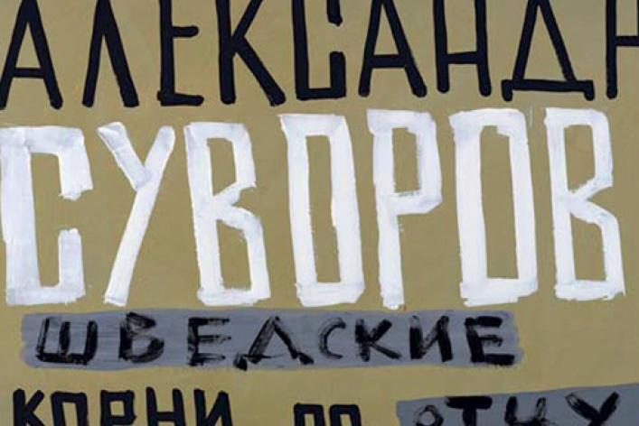 Виктор Бондаренко, Дмитрий Гутов