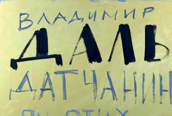 """Виктор Бондаренко, Дмитрий Гутов """"Россия для всех"""" - Фото №3"""