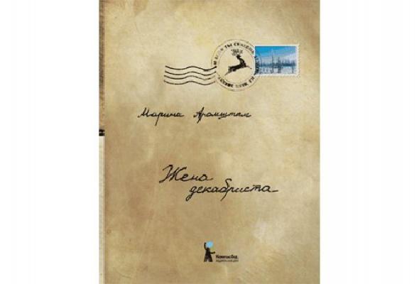 4новых книги обэпохе застоя - Фото №3