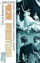Балерины русского имперского театра