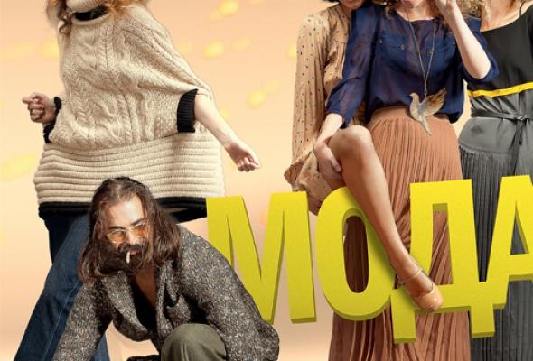 Обзор модных тенденций нового сезона - Фото №0