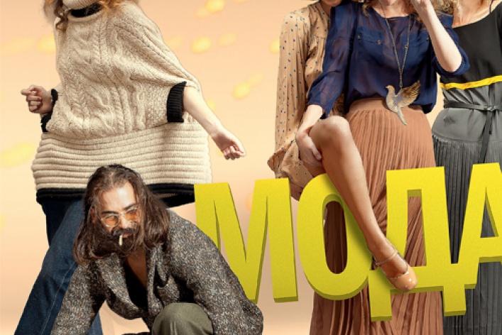 Обзор модных тенденций нового сезона