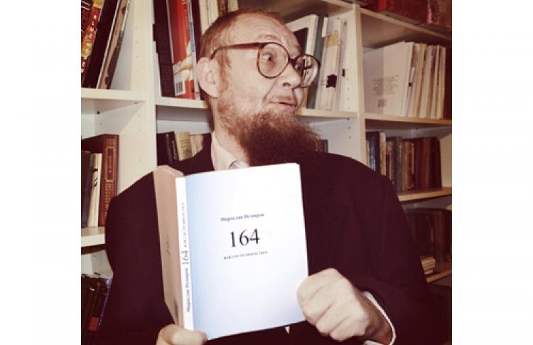 Встреча с поэтом Мирославом Немировым