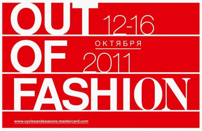 Акция: выиграй 2билета наодин издней 40-гоМеждународного Роттердамского кинофестиваля «Out OfFashion»