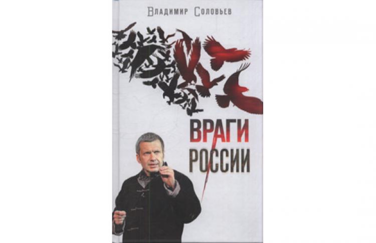 Презентация книги Владимира Соловьева «Враги России»