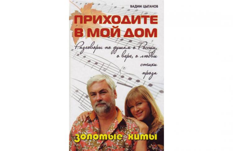 Авторская презентация Вадима и Вики Цыгановых