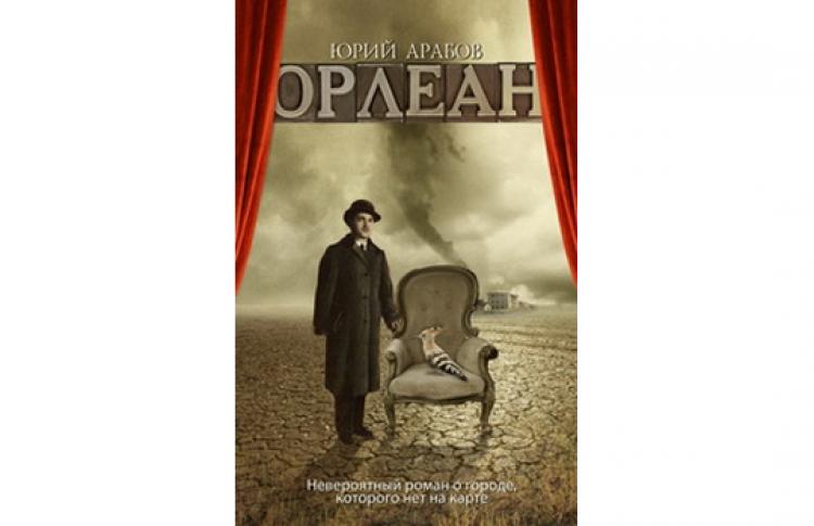 Презентация книги Юрия Арабова