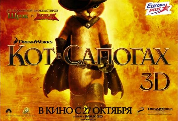 Кот в сапогах - Фото №1
