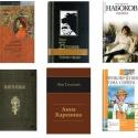100 книг, обязательных кпрочтению