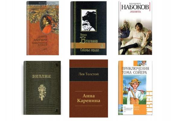 100 книг, обязательных кпрочтению - Фото №0