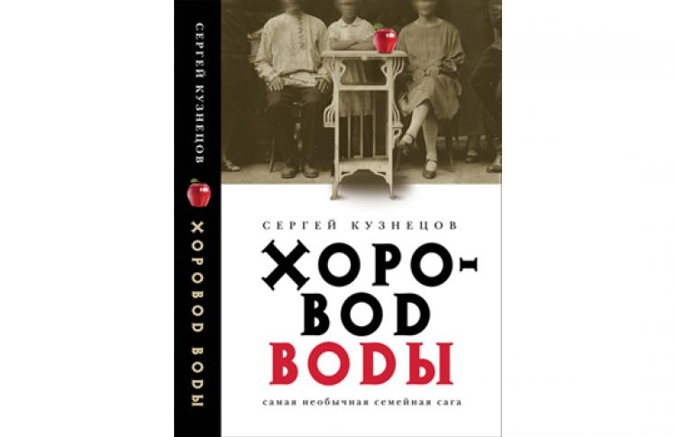 Презентация новой книги Сергея Кузнецова