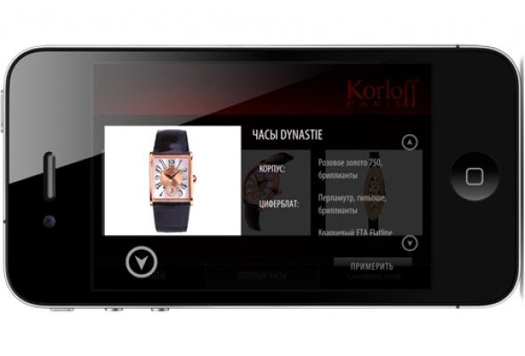 """Рекламное агентство «Мир он-лайн"""" совместно состудией """"CoilDevs» разработали приложение французского ювелирного Дома Korloff - Фото №3"""