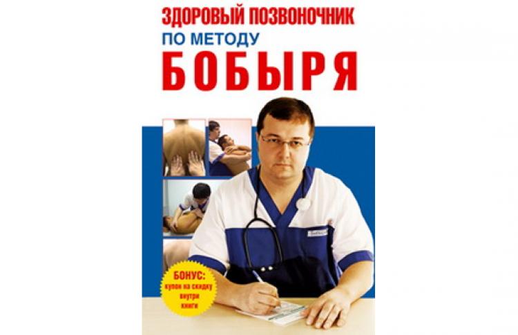 Встреча с Анатолием Бобырем