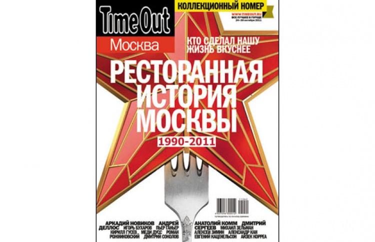 Коллекционный номер Time Out