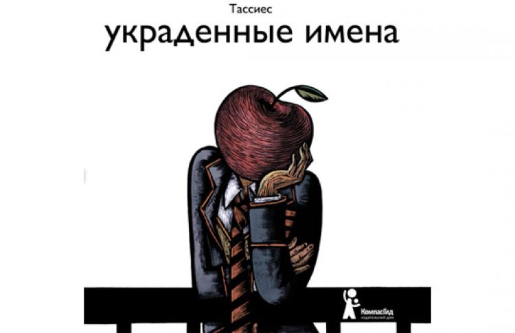 Презентация книги «Украденные имена»